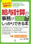 <マイナンバー制度対応版>給与計算の事務がしっかりできる本-電子書籍