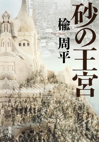 砂の王宮-電子書籍