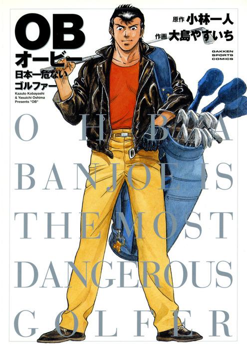 OB 日本一危ないゴルファー-電子書籍-拡大画像