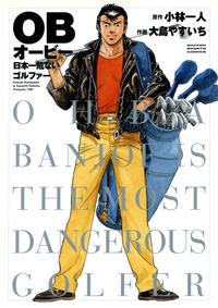 OB 日本一危ないゴルファー-電子書籍