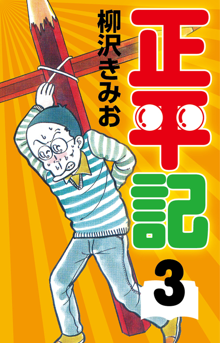 正平記(3)拡大写真
