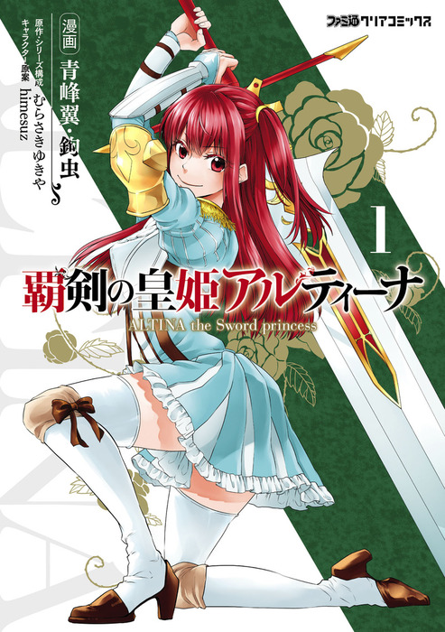 覇剣の皇姫アルティーナ(1)拡大写真