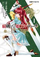 覇剣の皇姫アルティーナ(ファミ通クリアコミックス)