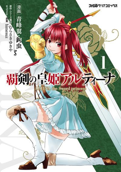 覇剣の皇姫アルティーナ(1)-電子書籍