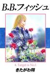 B.B.フィッシュ 4-電子書籍
