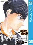 ハイキュー!! 25-電子書籍