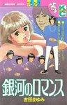 銀河のロマンス-電子書籍