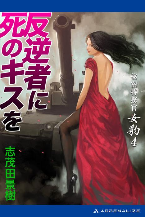 秘密特務官・女豹(4) 反逆者に死のキスを拡大写真