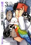 椎名くんの鳥獣百科 3巻-電子書籍