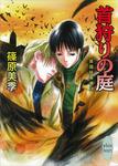 首狩りの庭 英国妖異譚18-電子書籍