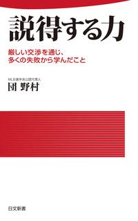 説得する力-電子書籍