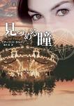 見つめる瞳-電子書籍