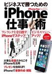 iPhone Fan Business ビジネスで勝つためのiPhone仕事術-電子書籍