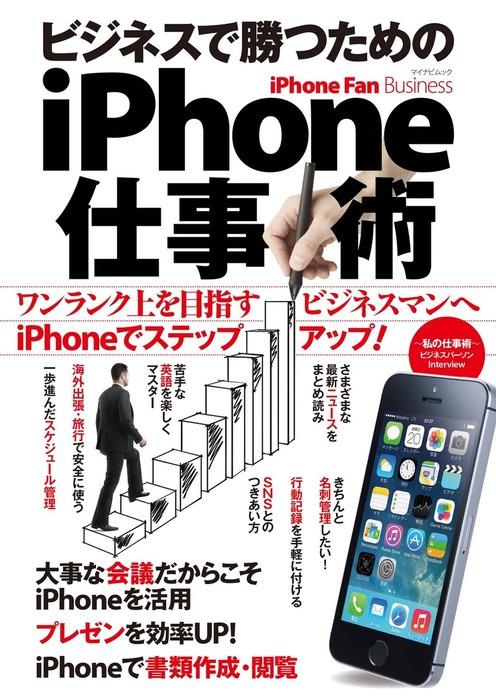 iPhone Fan Business ビジネスで勝つためのiPhone仕事術-電子書籍-拡大画像