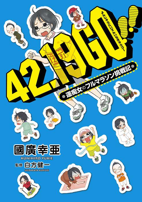 42.19 GO!!―運痴女のフルマラソン挑戦記【試し読み増量版】拡大写真