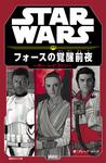 STAR WARS フォースの覚醒前夜 ~ポー・レイ・フィン~-電子書籍