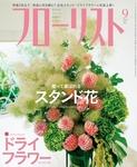 フローリスト2014年9月号-電子書籍