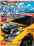 オプション2 2014年2月号-電子書籍