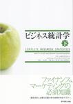ビジネス統計学【下】-電子書籍