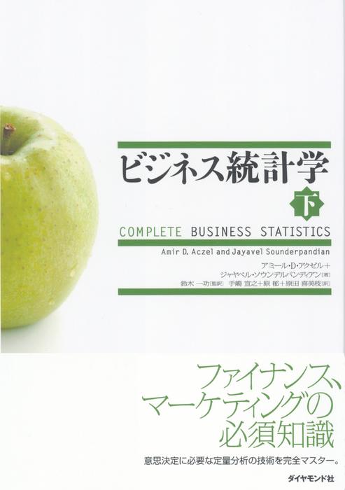 ビジネス統計学【下】拡大写真