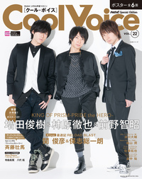 Cool Voice Vol.22