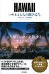 ハワイは大人の遊び場だ。-電子書籍