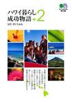 ハワイ暮らし成功物語〈2〉-電子書籍