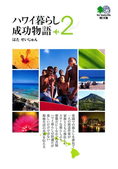 ハワイ暮らし成功物語〈2〉-電子書籍-拡大画像