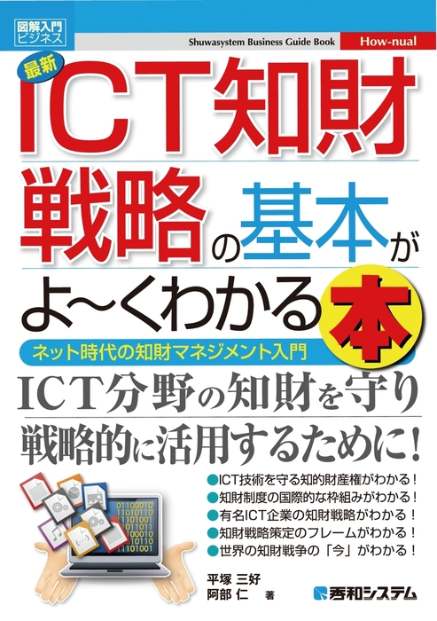 図解入門ビジネス 最新 ICT知財戦略の基本がよーくわかる本拡大写真