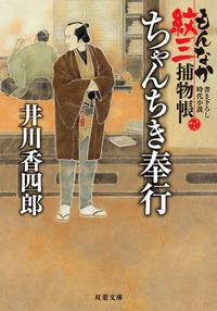 もんなか紋三捕物帳 : 1 ちゃんちき奉行-電子書籍