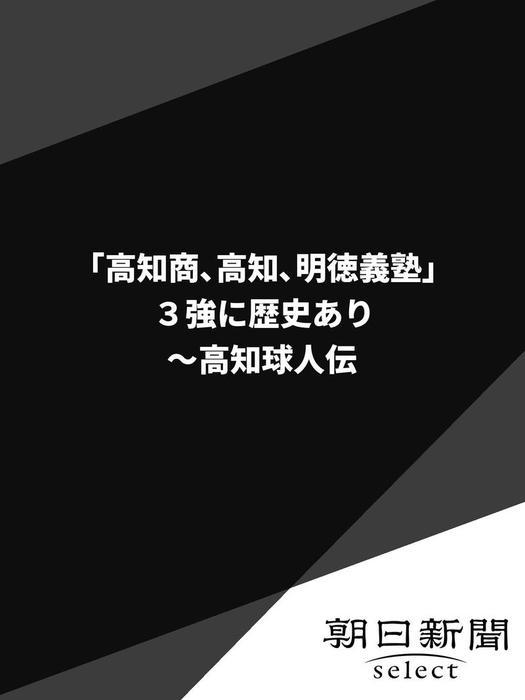 「高知商、高知、明徳義塾」 3強に歴史あり ~高知球人伝拡大写真