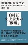 戦争の日本古代史 好太王碑、白村江から刀伊の入寇まで