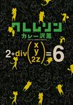 クレムリン(6)-電子書籍