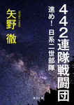 442連隊戦闘団 進め!日系二世部隊-電子書籍