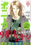 ミステリーボニータ 2016年10月号-電子書籍