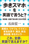「歩きスマホ」を英語で言うと? 時事語・新語で読み解く日米の現在(小学館新書)-電子書籍