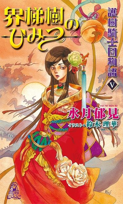 護樹騎士団物語5 界梯樹のひみつ-電子書籍