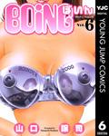 BOING~ぼいん~ 6-電子書籍