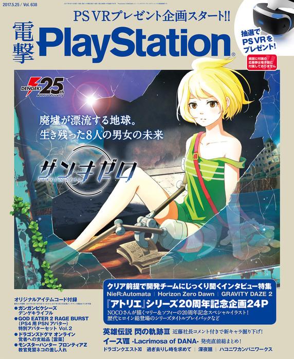 電撃PlayStation Vol.638 【プロダクトコード付き】-電子書籍-拡大画像