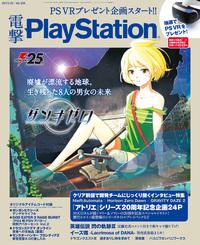 電撃PlayStation Vol.638 【プロダクトコード付き】