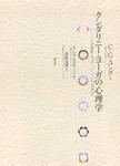 クンダリニー・ヨーガの心理学-電子書籍