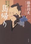 秋山久蔵御用控 島帰り-電子書籍