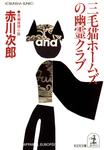 三毛猫ホームズの幽霊クラブ-電子書籍