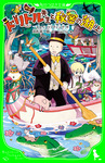 新訳 ドリトル先生と秘密の湖(上)-電子書籍