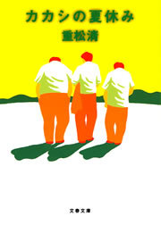 カカシの夏休み-電子書籍-拡大画像