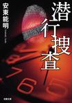 潜行捜査-電子書籍
