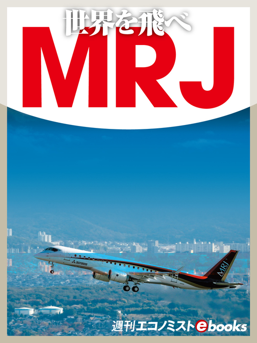 世界を飛べMRJ拡大写真