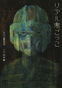 リアル鬼ごっこ-電子書籍