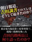 朝日報道、吉田調書とのズレはどうして起きたのか?-電子書籍