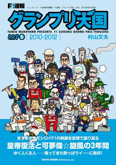 F1速報 グランプリ天国 LAP 5-電子書籍
